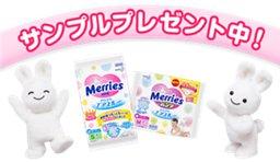 紙おむつ『メリーズ』サンプル・試供品プレゼント