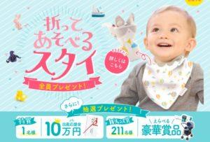 よいプレ出産応援キャンペーン