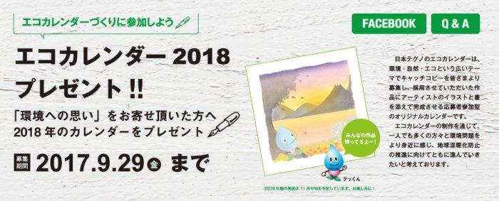 日本テクノより2018年のエコカレンダーを応募者全員にプレゼント