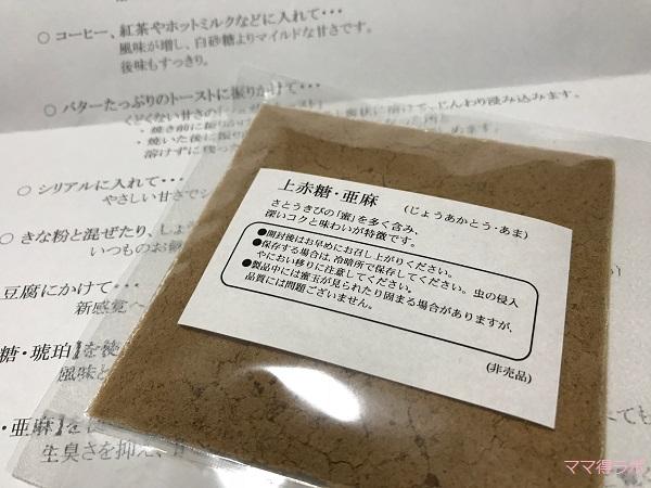 竹内商店さんのお砂糖サンプル応募者全員にプレゼント