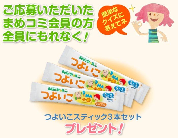 雪印ビーンスタークの粉ミルク「つよいこステック」の無料サンプル