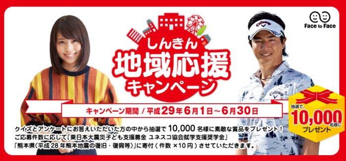 旅行券など1万名に当たる!しんきん地域応援キャンペーン