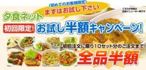 ヨシケイのキャンペーン