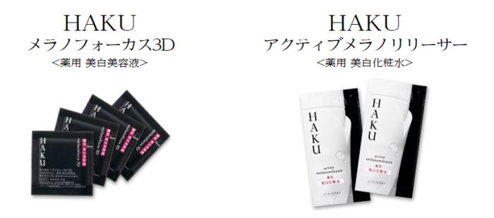 資生堂HAKUのサンプル