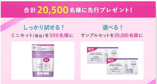 Curelエイジングケアシリーズが試せる無料サンプル・試供品