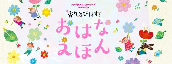 花王のキャンペーン