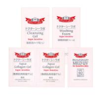 ドクターシーラボ敏感肌化粧品サンプルセット