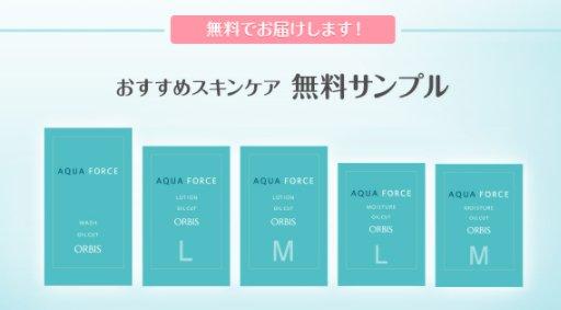 オルビス化粧品の無料サンプル