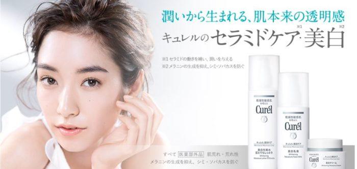 キュレルの美白化粧品無料サンプル
