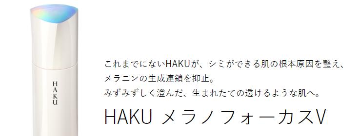 資生堂のHAKUプレゼントキャンペーン