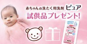 赤ちゃんの洗剤の無料サンプル