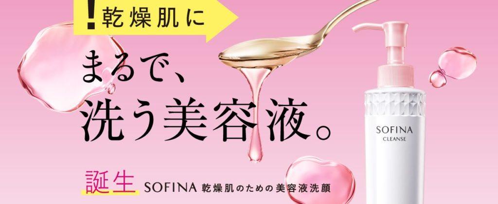 花王ソフィーナの化粧品の洗顔無料サンプル