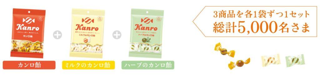 カンロ飴食べ比べセットのプレゼント内容