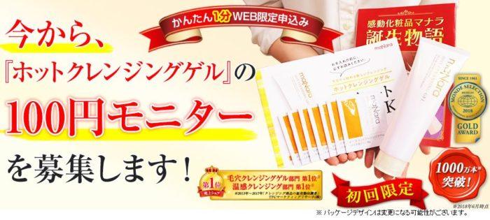マナラのホットクレンジングゲル100円モニター