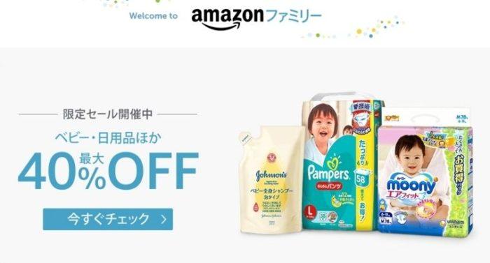 Amazonファミリーの限定セール