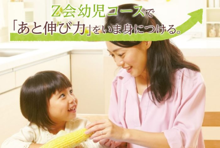 幼児から大学受験まで【通信教育のZ会】資料請求