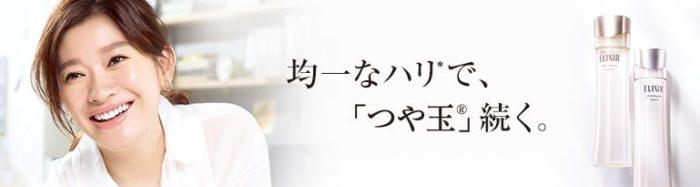 エリクシールの化粧品サンプルセットプレゼント