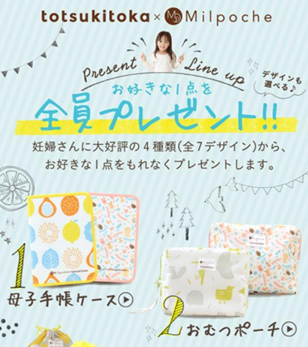 プレママ・ママのトツキトオカの母子手帳ケースプレゼント