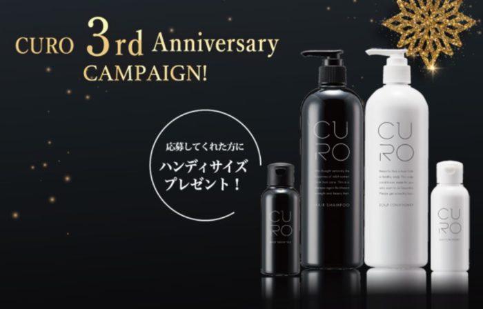 kuroのキャンペーン