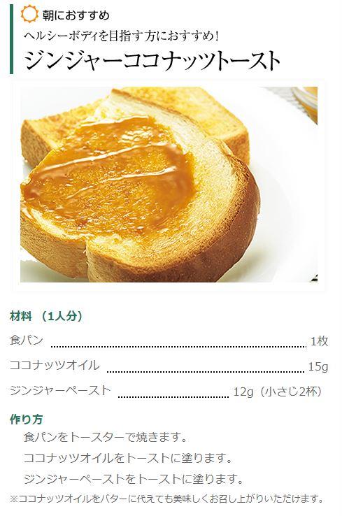 ジンジャーペーストのレシピ